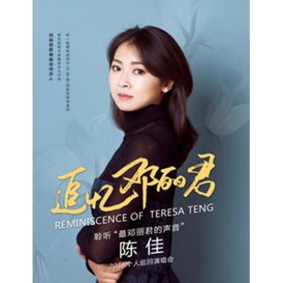 《追忆邓丽君》—陈佳2018个人演唱会-武汉站