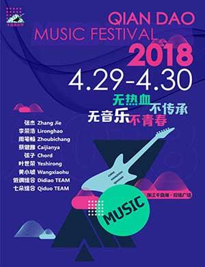 【杭州】2018杭州千岛湖千岛音乐节