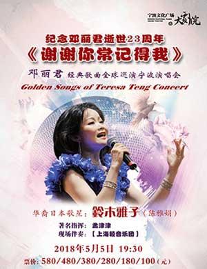 纪念邓丽君逝世23年宁波演唱会