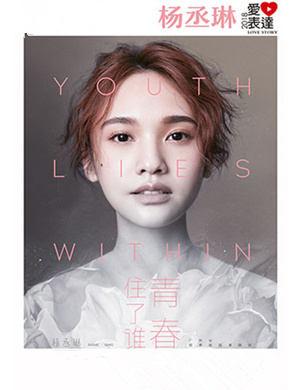 """【成都】2018杨丞琳""""青春住了谁""""世界巡回演唱会-成都站"""