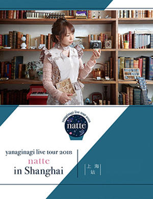 【上海】yanaginagi live tour 2018 natte in Shanghai