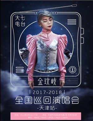 """【天津】2018金玟岐""""大七电台""""全国巡回演唱会-天津站"""