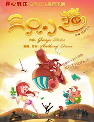 【广州】开心麻花-百老汇儿童音乐剧《三只小猪》-广州站