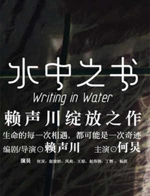 【重庆】赖声川倾力打造 何炅主演 话剧《水中之书》