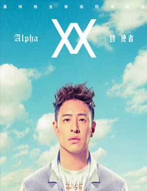 潘玮柏Alpha创使者巡回演唱会-青岛站