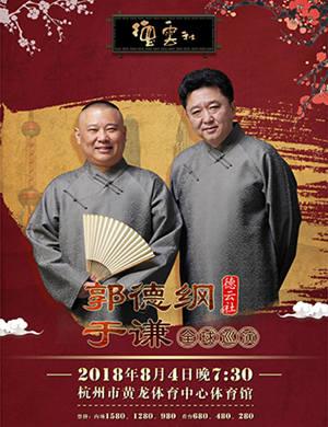 【杭州】2018德云社全国巡演-杭州站