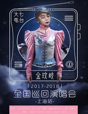 """【上海】金玟岐2018""""大七电台""""全国巡回演唱会-上海站"""