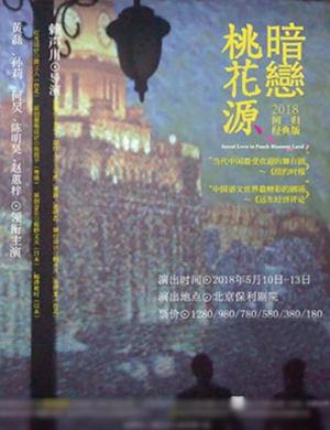话剧《暗恋桃花源》-北京站