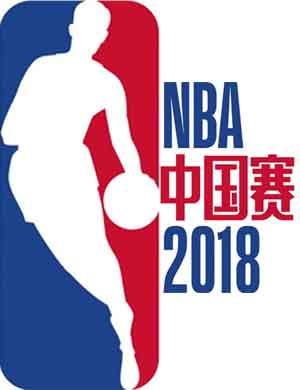 NBA中国赛上海站