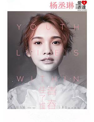 """2018杨丞琳""""青春住了谁""""世界巡回演唱会深圳站"""