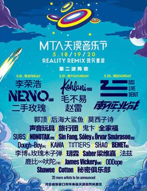 【北京】2018北京MTA天漠音乐节