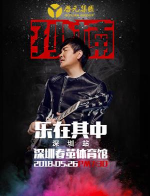 """启元集团 孙楠2018""""乐在其中""""世界巡回演唱会--深圳站"""