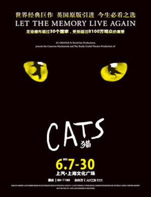 音乐剧《猫》上海站