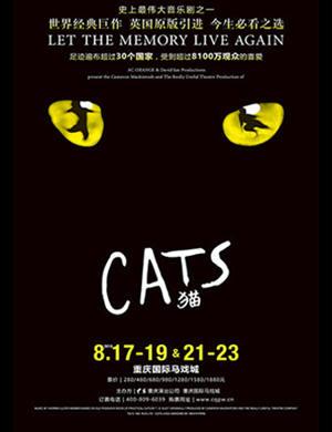 【重庆】世界经典原版音乐剧《猫》Cats重庆站