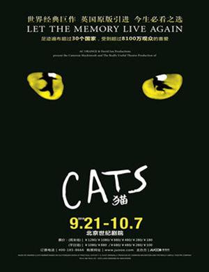 【北京】世界经典原版音乐剧《猫》Cats 北京站