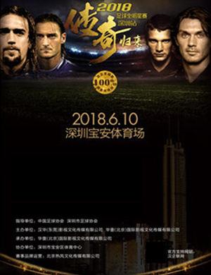 """【深圳】2018""""传奇归来""""足球全明星赛-深圳站"""