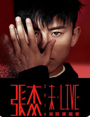 """【深圳】张杰 2018""""未•LIVE""""巡回演唱会深圳站"""