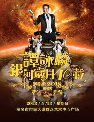 2018谭咏麟茂名演唱会补款专用