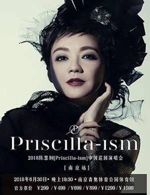 陈慧娴南京演唱会