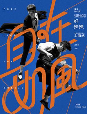 """【上海】好妹妹乐队2018""""自在如风""""全国巡回演唱会·上海站"""