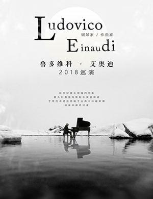 【成都】【万有音乐系】新古典钢琴家Ludovico Einaudi鲁多维科·艾奥迪2018巡演-成都站