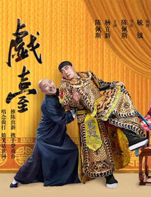 陈佩斯上海喜剧《戏台》