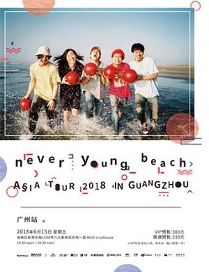 【广州】2018 never young beach ASIA TOUR-广州站