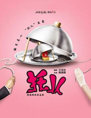 【北京】大道文化出品 陈佩斯经典喜剧《托儿》-北京站