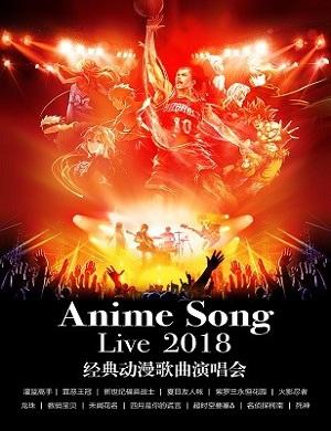 【北京】2018Anime Song Live经典动漫歌曲演唱会