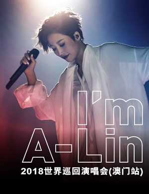2021黄丽玲A-Lin澳门演唱会