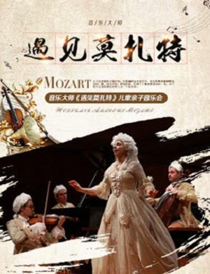 【广州】爱乐汇·音乐大师《遇见莫扎特》儿童亲子音乐会