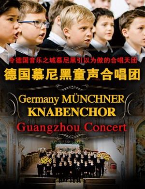 【广州】爱乐汇·德国慕尼黑童声合唱团广州音乐会