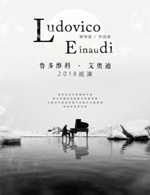 【武汉】新古典钢琴家Ludovico Einaudi鲁多维科·艾奥迪2018巡演—武汉站