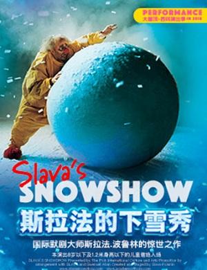 【杭州】2018大屋顶&西戏演出季·俄罗斯一生经典必看大秀《斯拉法的下雪秀》