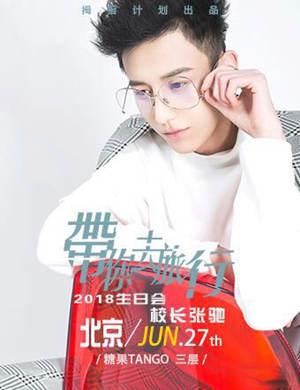 【北京】拇指计划 Live Show 张驰(校长)带你去旅行生日会