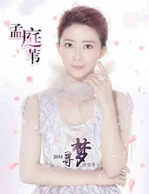 【北京】2018孟庭苇寻梦演唱会-北京站