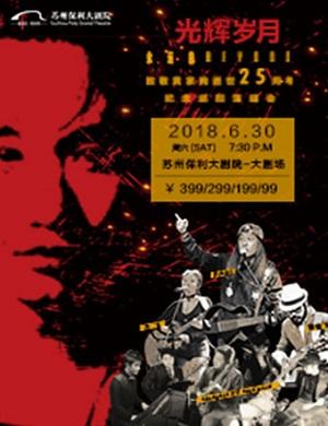 """【苏州】2018""""光辉岁月""""纪念黄家驹经典演唱会-苏州站"""