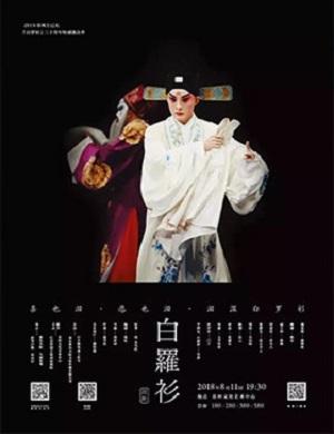 【苏州】2018春风上巳天·苏州站昆曲《白罗衫》三十周年特别演出季