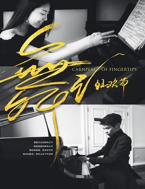 【东莞】2018桂冠之声·舞之狂欢节-徐瀚祥周韵钢琴音乐会 - 东莞站