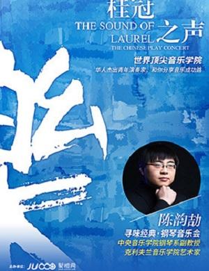 【石家庄】2018桂冠之声·寻味经典—陈韵劼钢琴音乐会