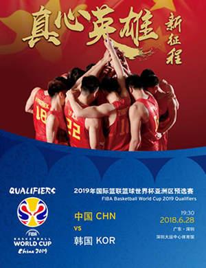 【深圳】2019年国际篮联篮球世界杯亚洲区预选赛(深圳赛区)中国VS韩国