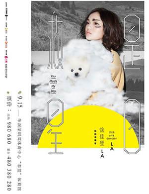 【深圳】徐佳莹2018是日救星巡回演唱会深圳站