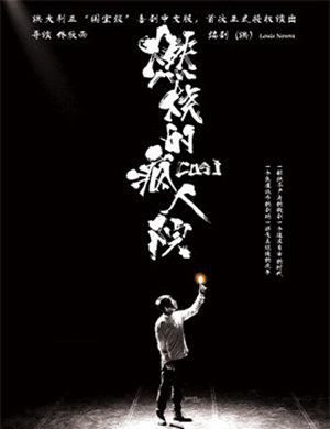 喜剧《燃烧的疯人院》-武汉站