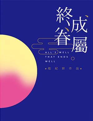 【上海】2018第五届城市戏剧节 莎翁经典X爱情喜剧《终成眷属》 -上海站