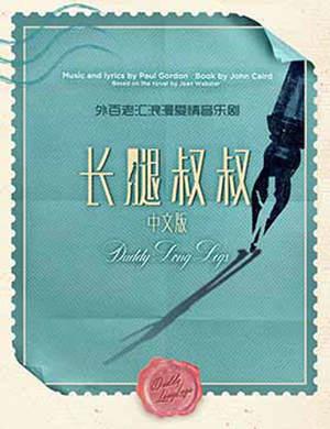 【北京】外百老汇浪漫爱情音乐剧《长腿叔叔》中文版-北京站
