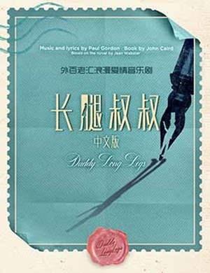 【广州】外百老汇浪漫爱情音乐剧《长腿叔叔》中文版-广州站