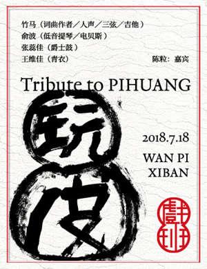 【北京】Blue Note Beijing 戏班【玩皮】