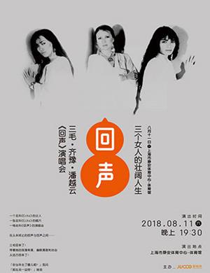 【上海】三个女人的壮阔人生--三毛•齐豫•潘越云《回声》巡回演唱会2018上海站