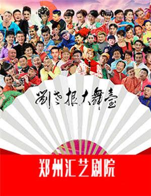 【郑州】2018刘老根大舞台
