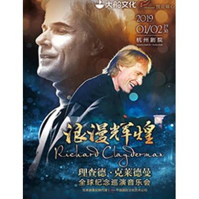 2019浪漫辉煌—理查德·克莱德曼钢琴音乐会-杭州站